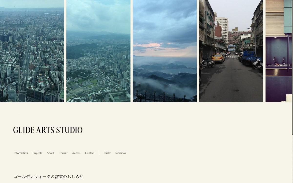 株式会社グライドアーツスタジオの制作実績と評判 | 熊本県のホームページ制作会社 | Web幹事