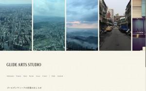 株式会社グライドアーツスタジオ