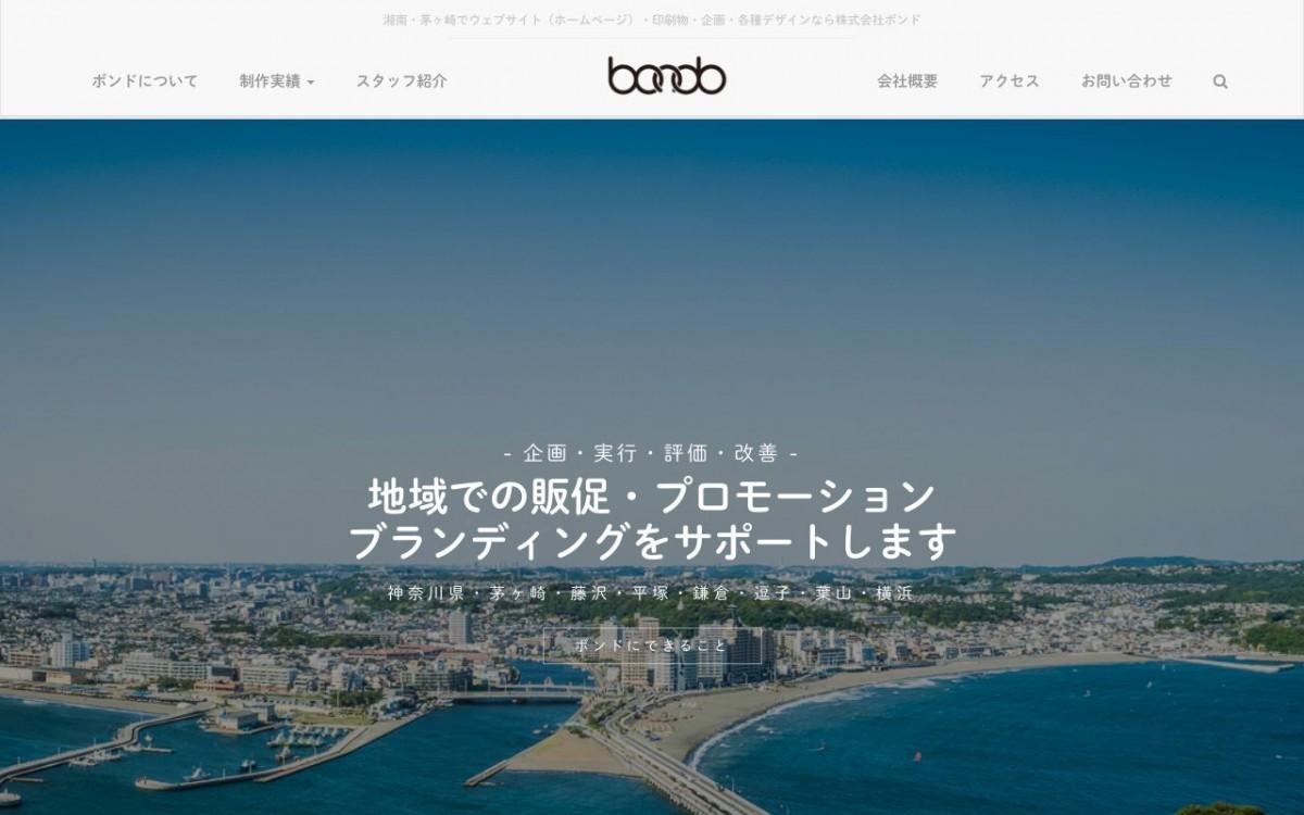 株式会社ボンドの制作実績と評判 | 神奈川県のホームページ制作会社 | Web幹事
