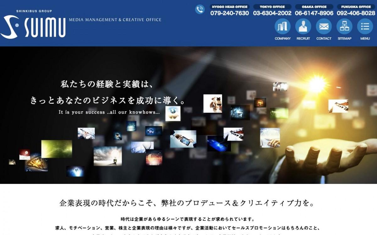 株式会社スイムの制作情報 | 兵庫県のホームページ制作会社 | Web幹事