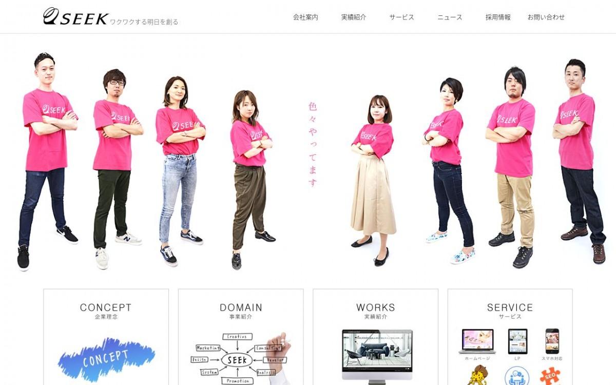 株式会社シークの制作情報 | 神奈川県のホームページ制作会社 | Web幹事