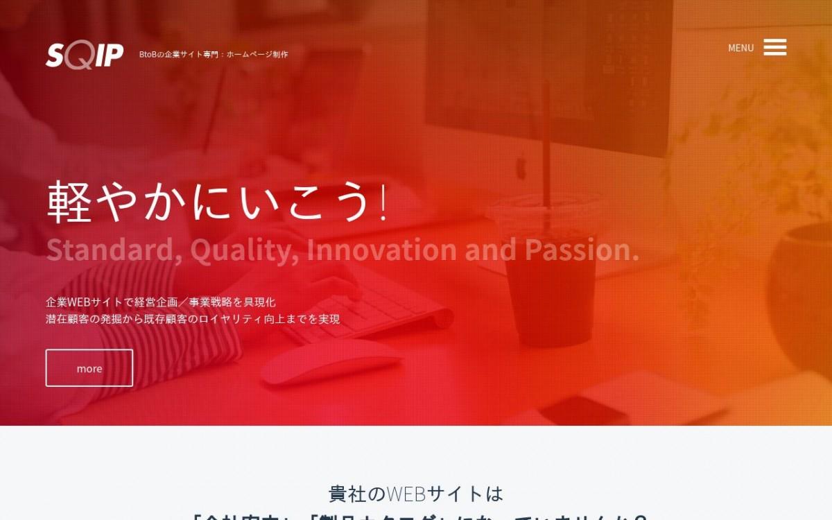 株式会社スキップの制作情報 | 神奈川県のホームページ制作会社 | Web幹事