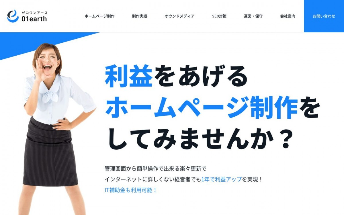 株式会社ゼロワンアースの制作実績と評判 | 大阪府のホームページ制作会社 | Web幹事