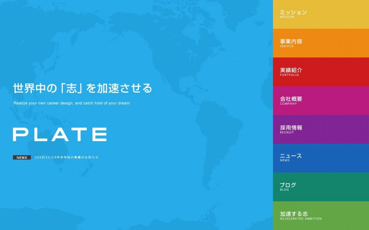 株式会社プレートの制作実績と評判 | 東京都中央区のホームページ制作会社 | Web幹事