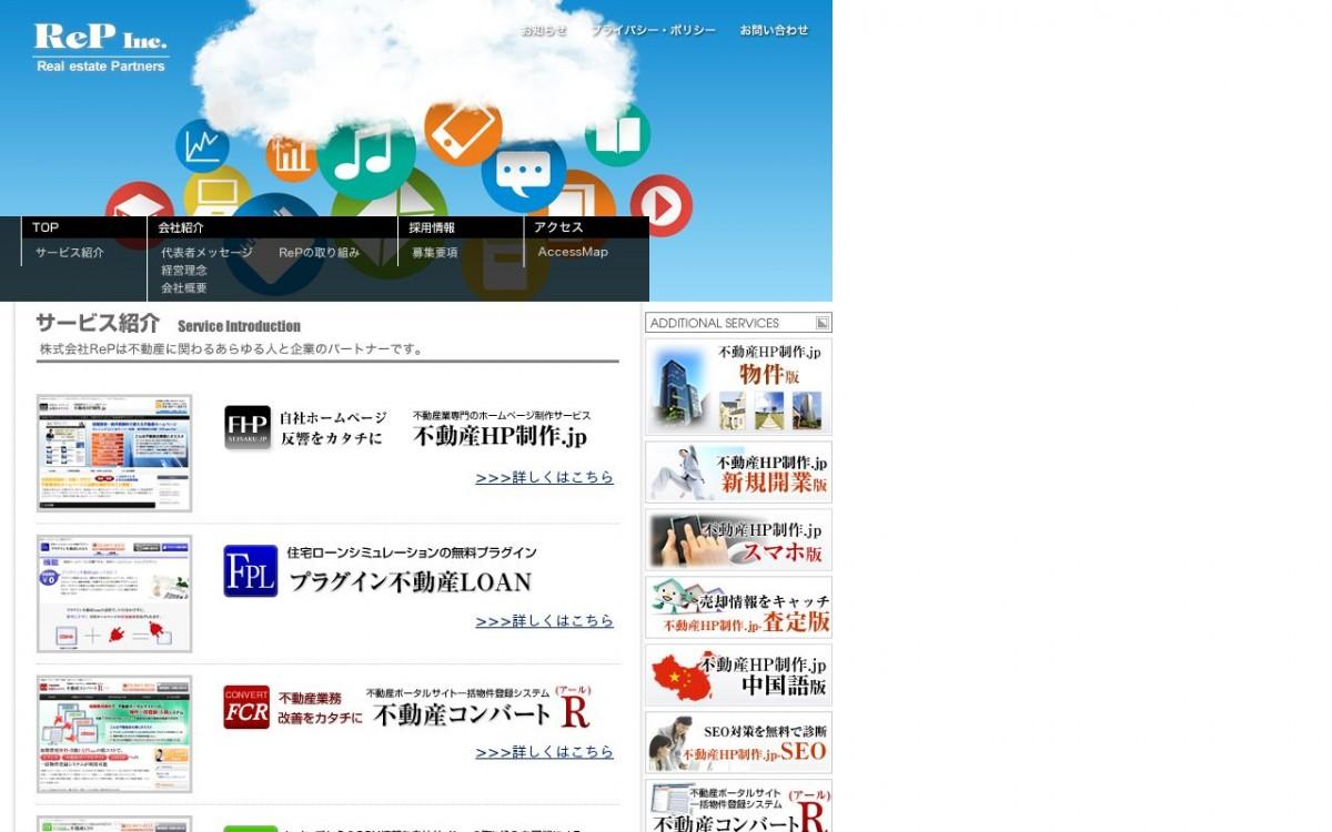 株式会社RePの制作情報 | 東京都港区のホームページ制作会社 | Web幹事