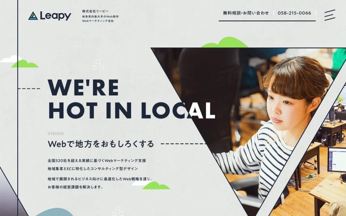 株式会社リーピーの制作実績と評判 | 岐阜県のホームページ制作会社 | Web幹事