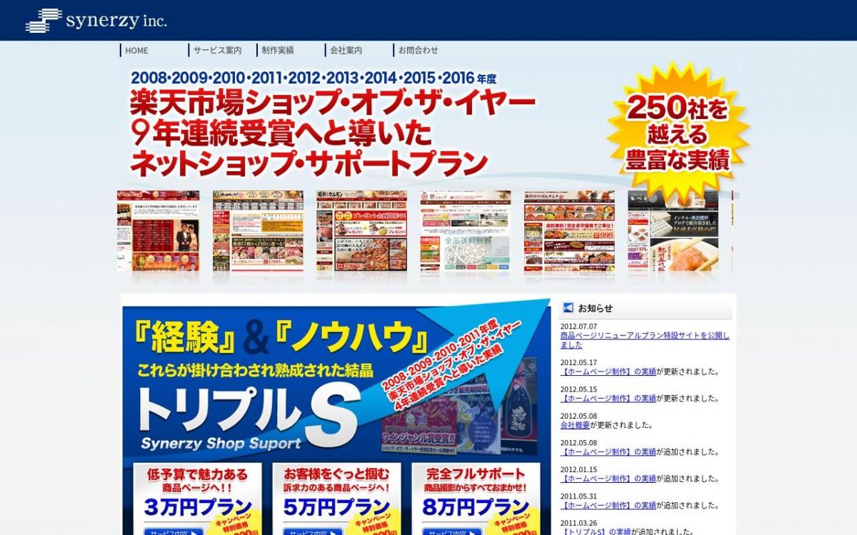 有限会社シナジーの制作情報 | 和歌山県のホームページ制作会社 | Web幹事
