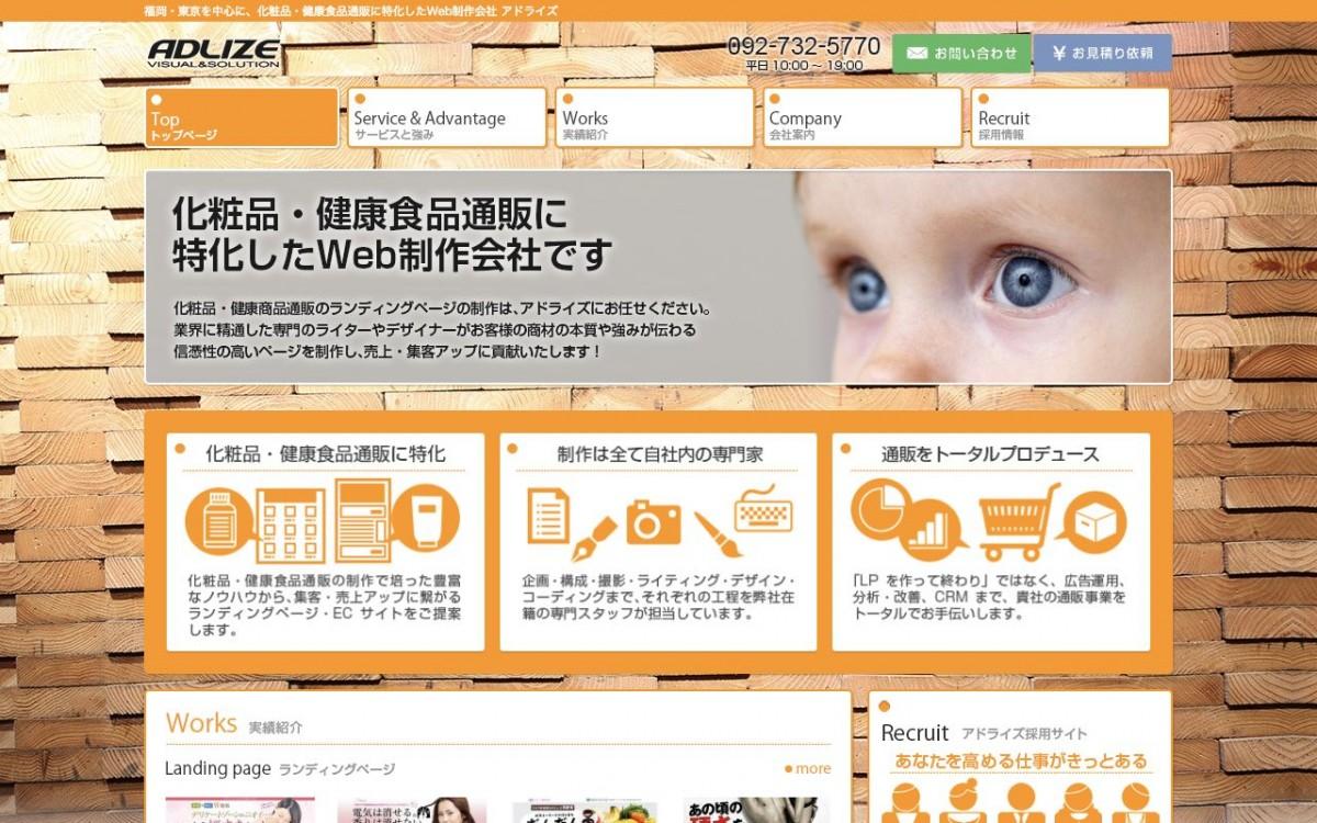 株式会社アドライズの制作実績と評判 | 福岡県のホームページ制作会社 | Web幹事