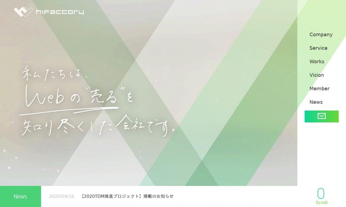 株式会社ハイファクトリの制作情報 | 東京都渋谷区のホームページ制作会社 | Web幹事