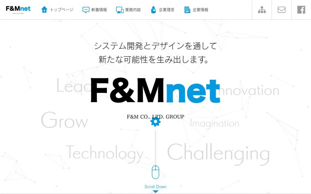エフアンドエムネット株式会社の制作実績と評判 | 大阪府のホームページ制作会社 | Web幹事