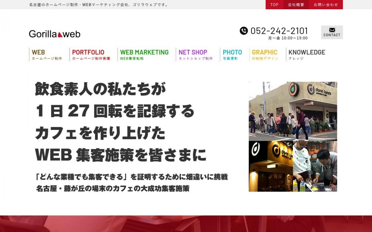 株式会社ゴリラウェブの制作情報 | 愛知県のホームページ制作会社 | Web幹事