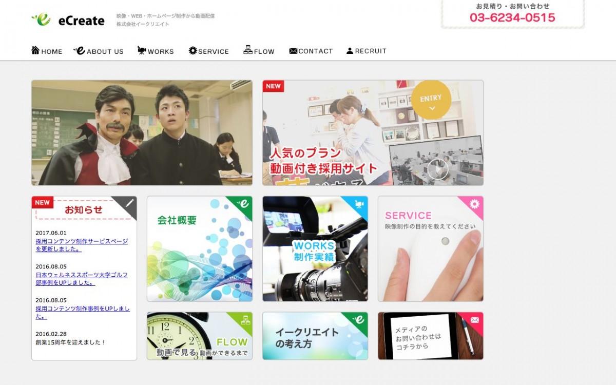 株式会社イークリエイトの制作情報 | 東京都港区のホームページ制作会社 | Web幹事