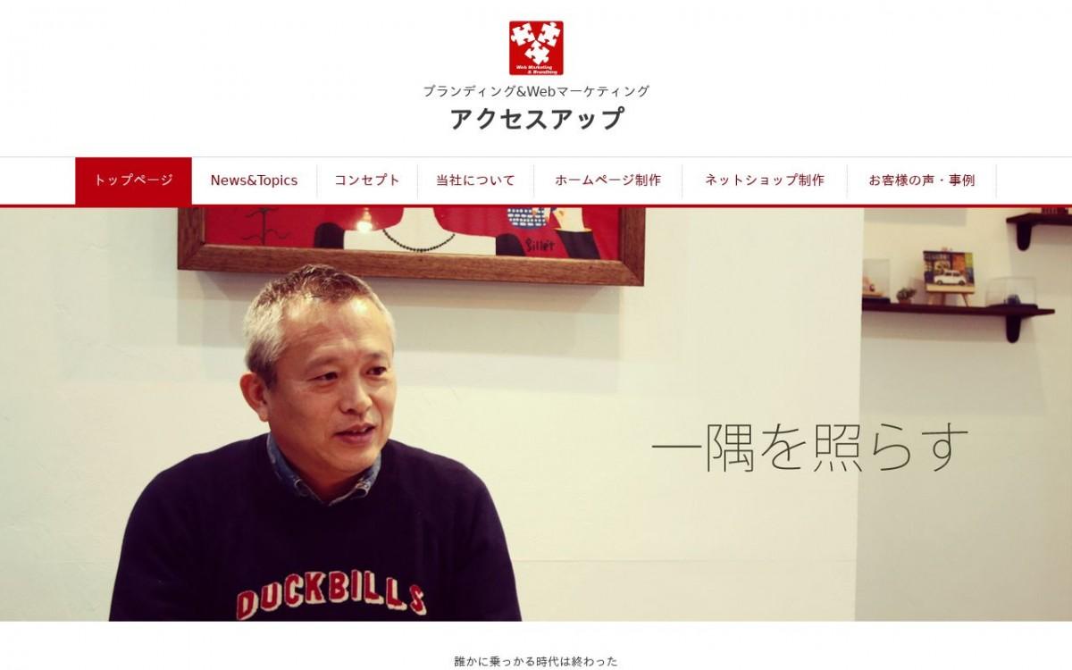 株式会社アクセスアップの制作情報 | 埼玉県のホームページ制作会社 | Web幹事