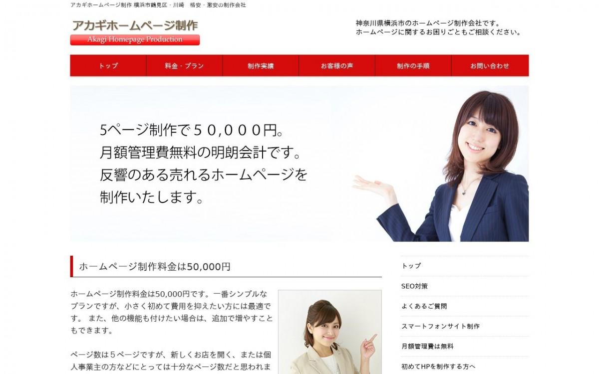 アカギホームページ制作の制作実績と評判 | 神奈川県のホームページ制作会社 | Web幹事