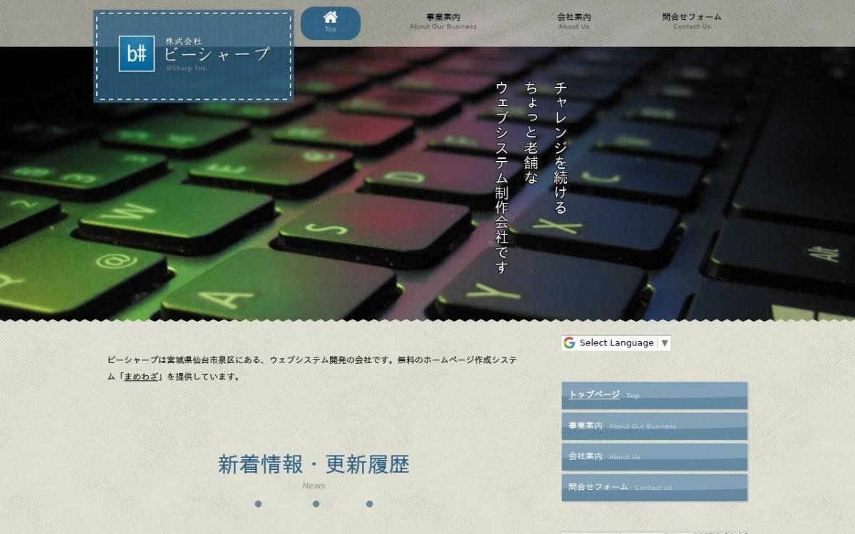 株式会社ビーシャープの制作情報   宮城県のホームページ制作会社   Web幹事
