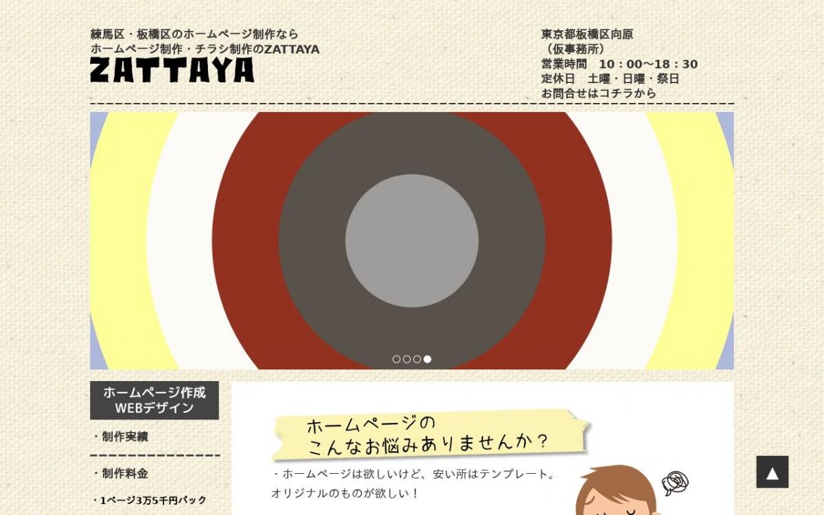 ZATTAYAの制作情報 | 東京都板橋区のホームページ制作会社 | Web幹事