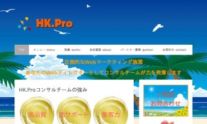 HK.Pro株式会社| Web制作と集客支援が得意領域です