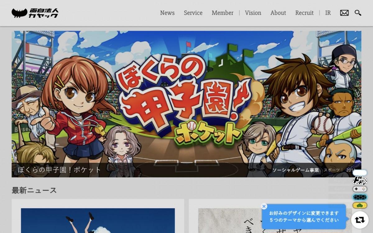 株式会社カヤックの制作情報 | 神奈川県のホームページ制作会社 | Web幹事
