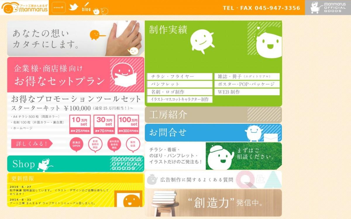 アート工房まんまるずの制作実績と評判 | 神奈川県のホームページ制作会社 | Web幹事