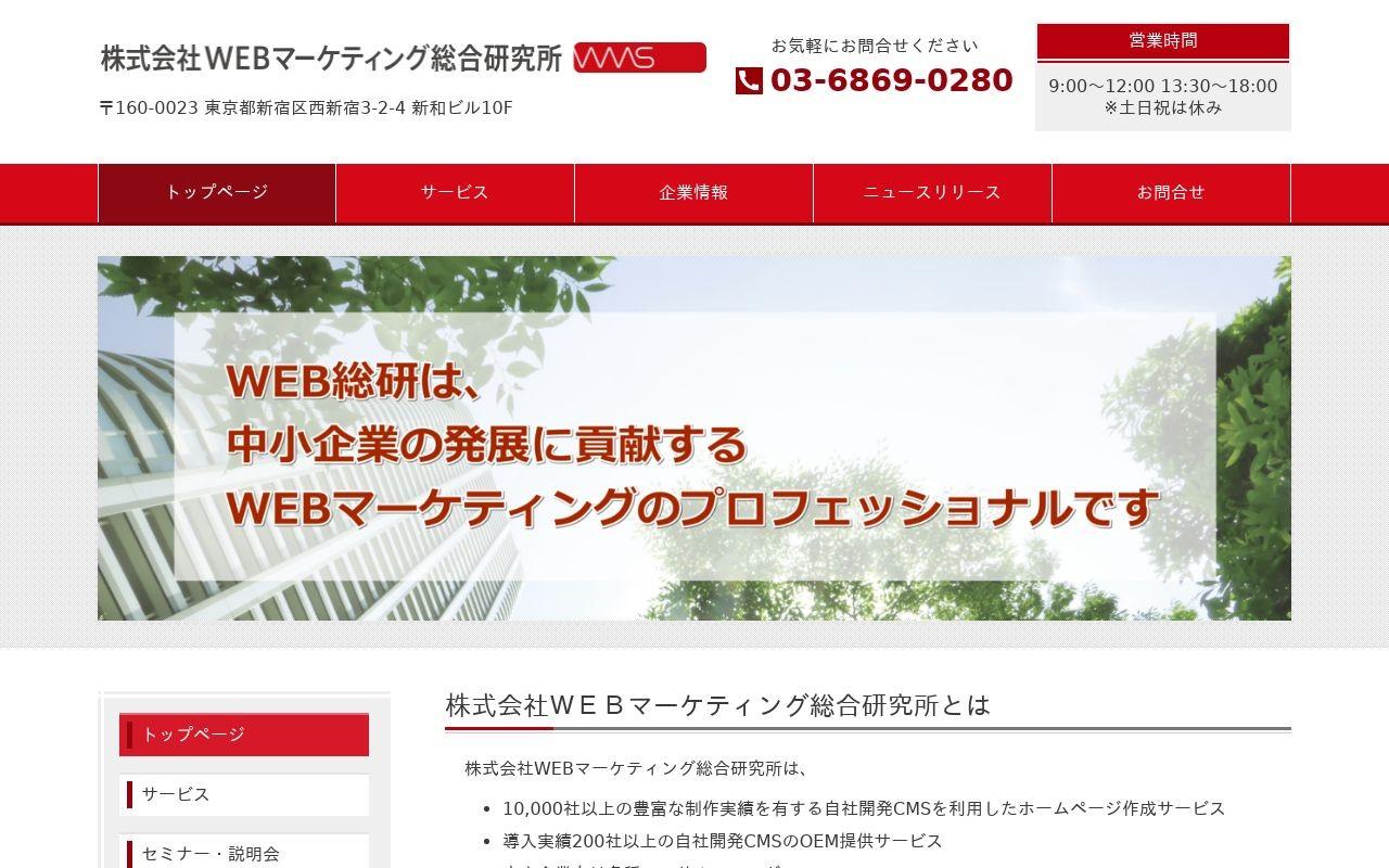 株式会社WEBマーケティング総合研究所