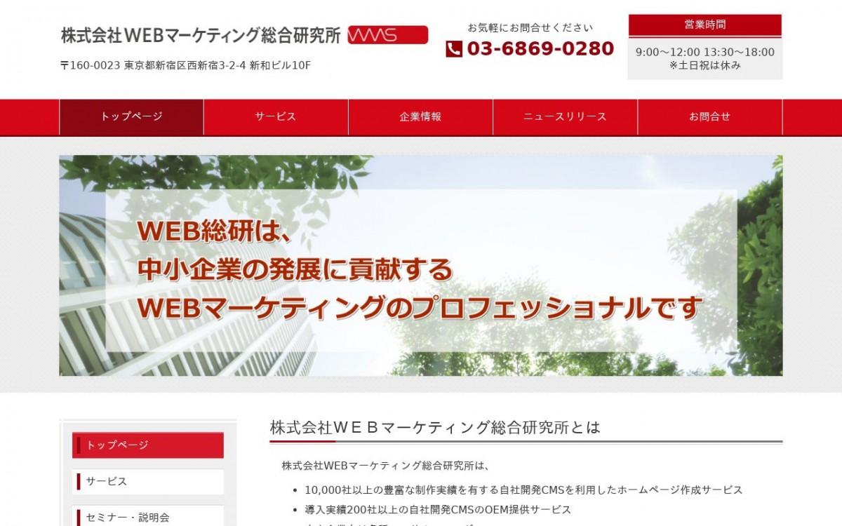 株式会社WEBマーケティング総合研究所の制作情報 | 東京都新宿区のホームページ制作会社 | Web幹事