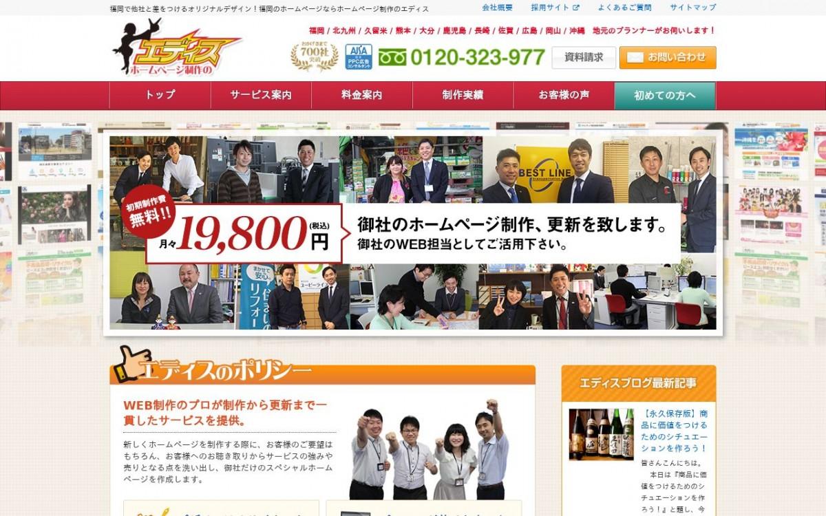 ホームページ制作のエディスの制作実績と評判 | 大分県のホームページ制作会社 | Web幹事