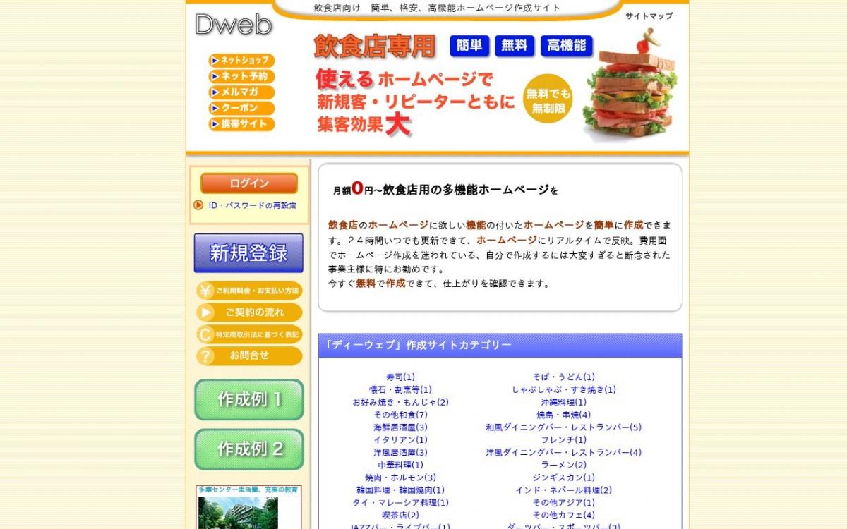 株式会社クリエイティブ・ウェブ・システムズの制作情報 | 宮崎県のホームページ制作会社 | Web幹事