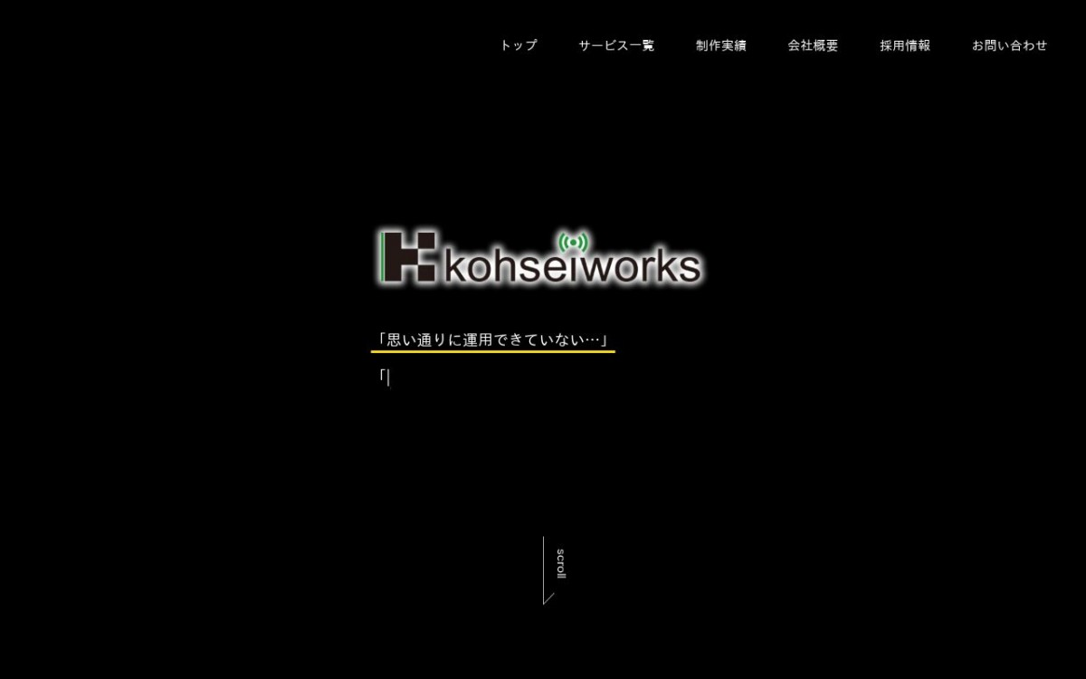 株式会社コーセイの制作実績と評判 | 北海道のホームページ制作会社 | Web幹事