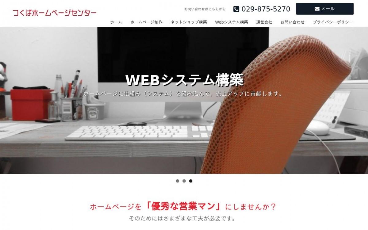 オムニブレイン株式会社の制作情報 | 茨城県のホームページ制作会社 | Web幹事