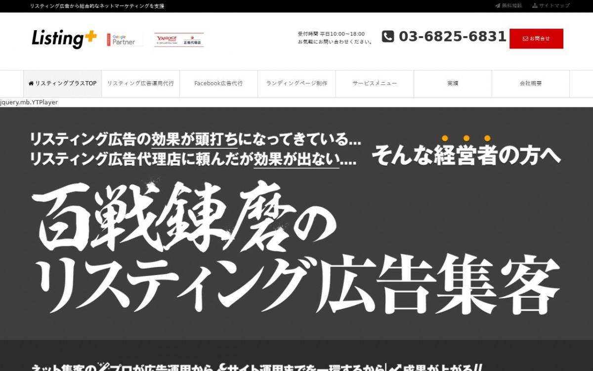 株式会社リスティングプラスの制作情報 | 東京都新宿区のホームページ制作会社 | Web幹事