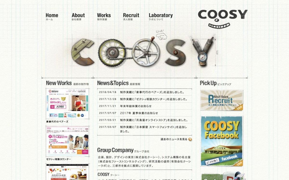 株式会社クーシーの制作情報 | 東京都渋谷区のホームページ制作会社 | Web幹事