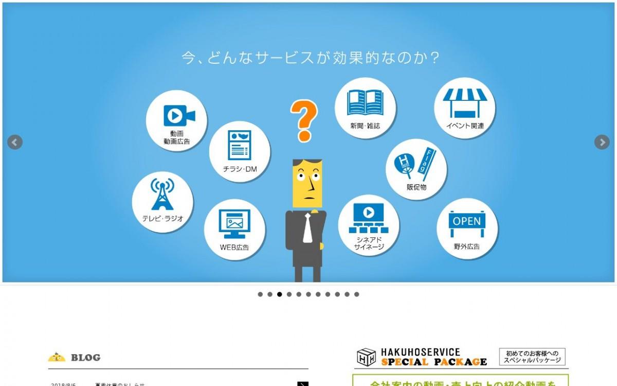 株式会社博報サービスの制作実績と評判 | 栃木県のホームページ制作会社 | Web幹事