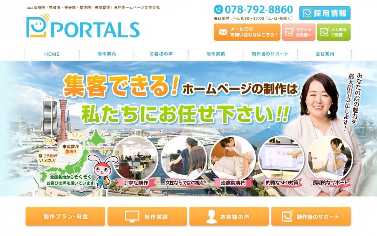 株式会社ポータルズの制作情報 | 兵庫県のホームページ制作会社 | Web幹事