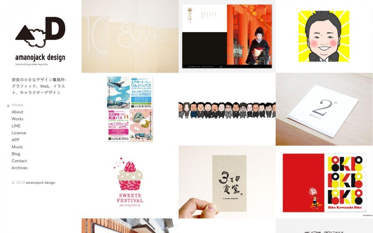 パンダ合同会社の制作情報 | 奈良県のホームページ制作会社 | Web幹事