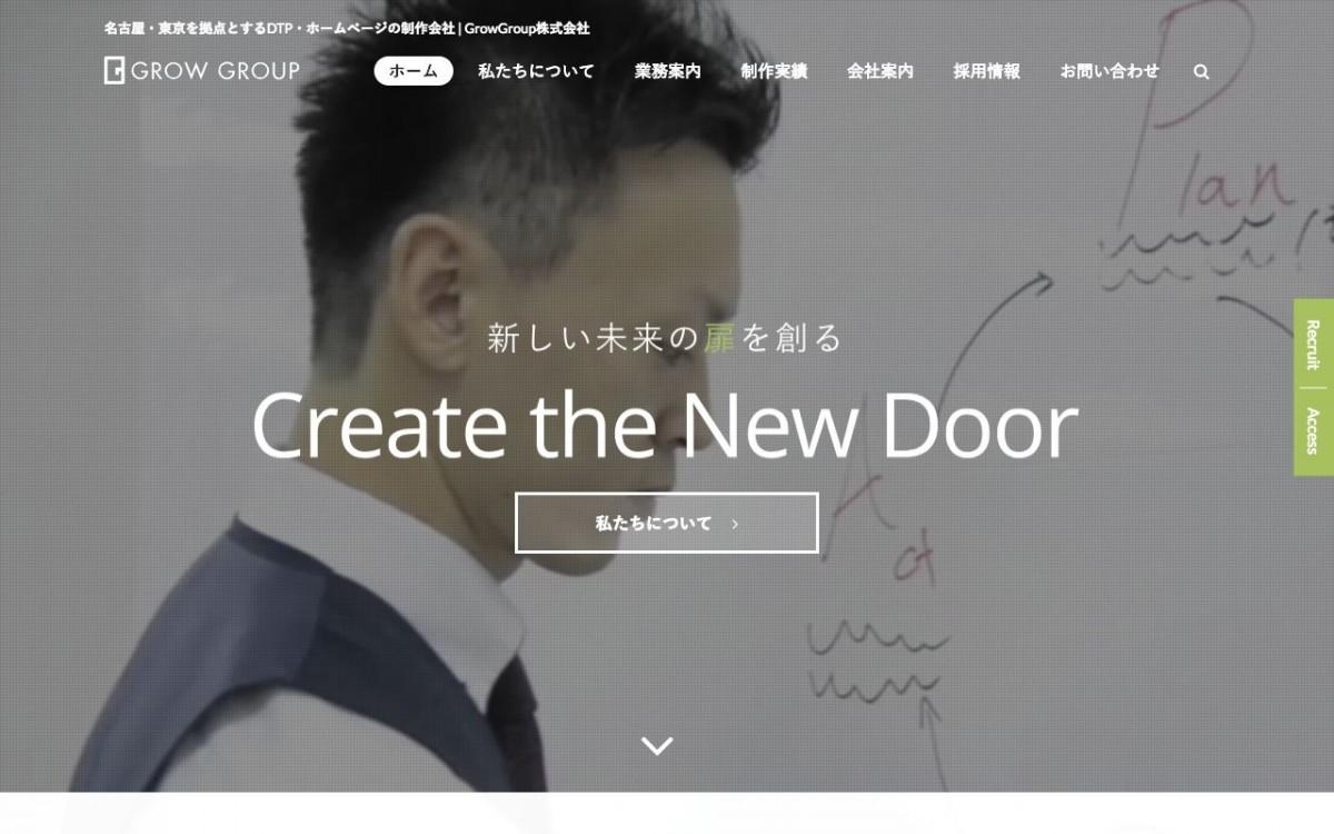 GrowGroup株式会社の制作情報 | 愛知県のホームページ制作会社 | Web幹事