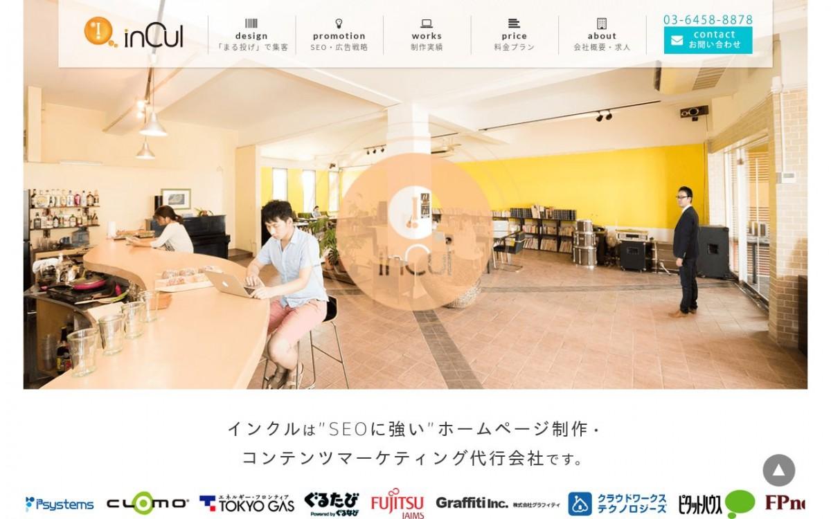 株式会社インクルの制作情報 | 東京都江東区のホームページ制作会社 | Web幹事