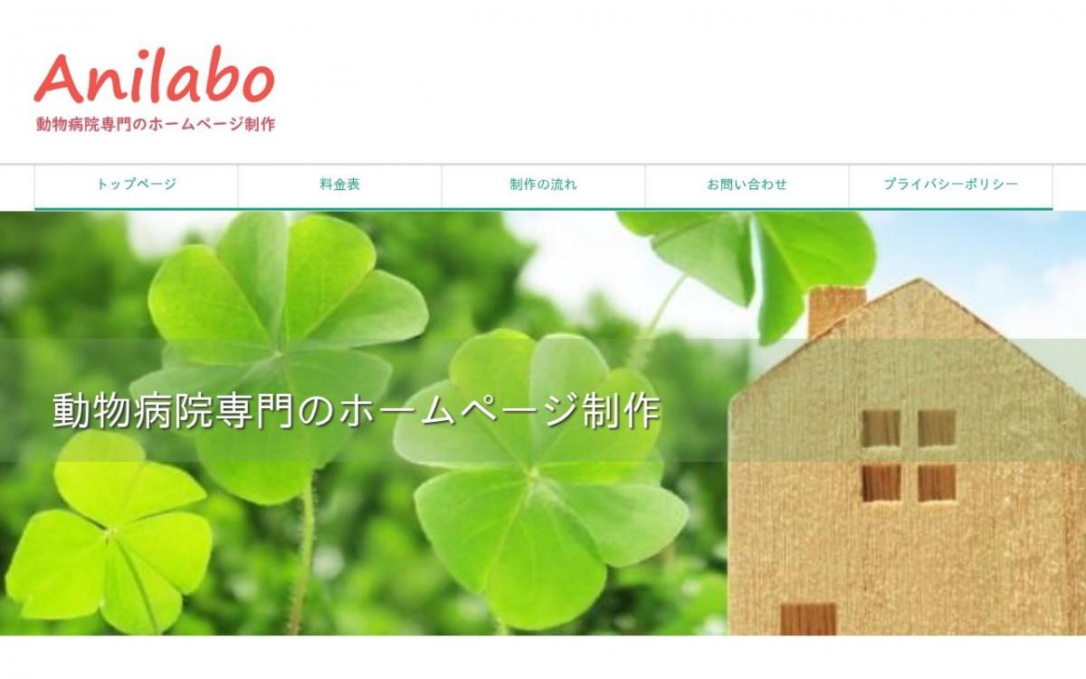 Anilaboの制作情報 | 大阪府のホームページ制作会社 | Web幹事