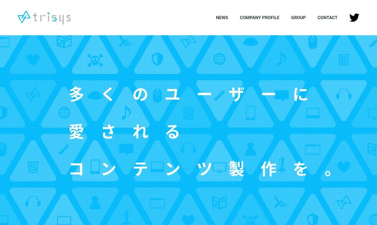 株式会社トライシスの制作情報 | 栃木県のホームページ制作会社 | Web幹事