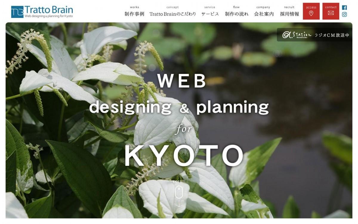 株式会社Tratto Brainの制作情報 | 京都府のホームページ制作会社 | Web幹事