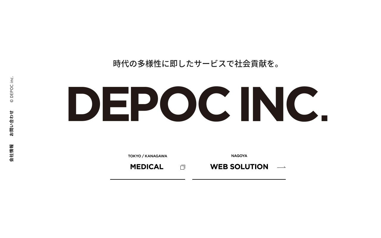 株式会社DEPOC