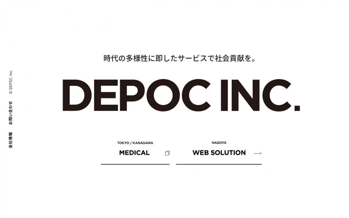 株式会社DEPOCの制作情報 | 愛知県のホームページ制作会社 | Web幹事