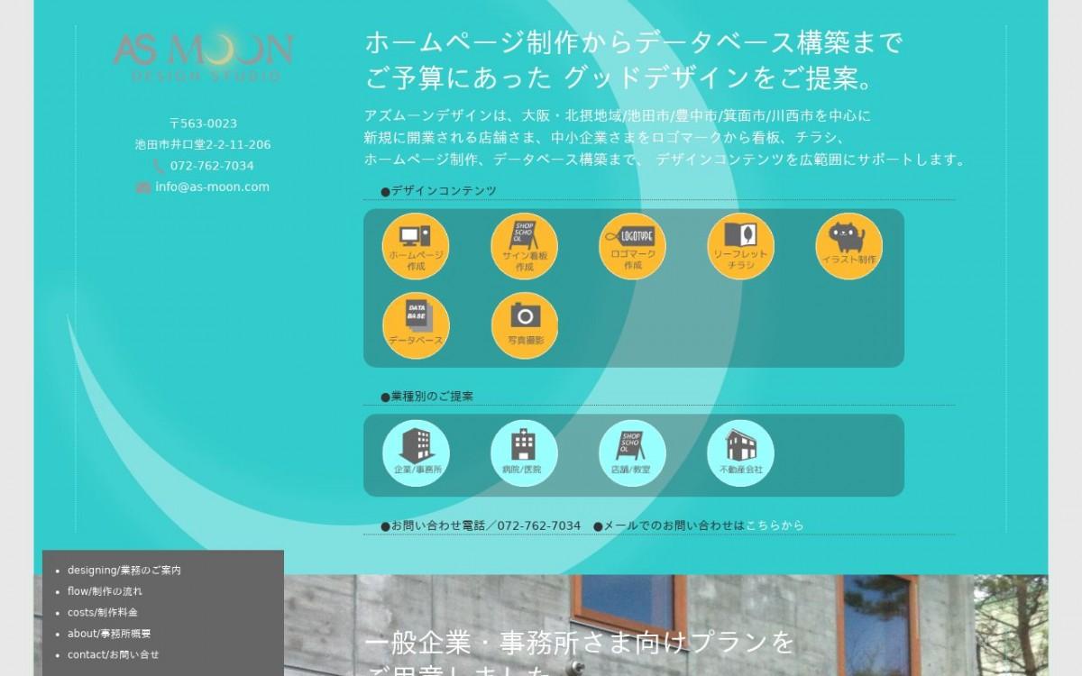 アズムーン・デザインスタジオの制作実績と評判 | 大阪府のホームページ制作会社 | Web幹事