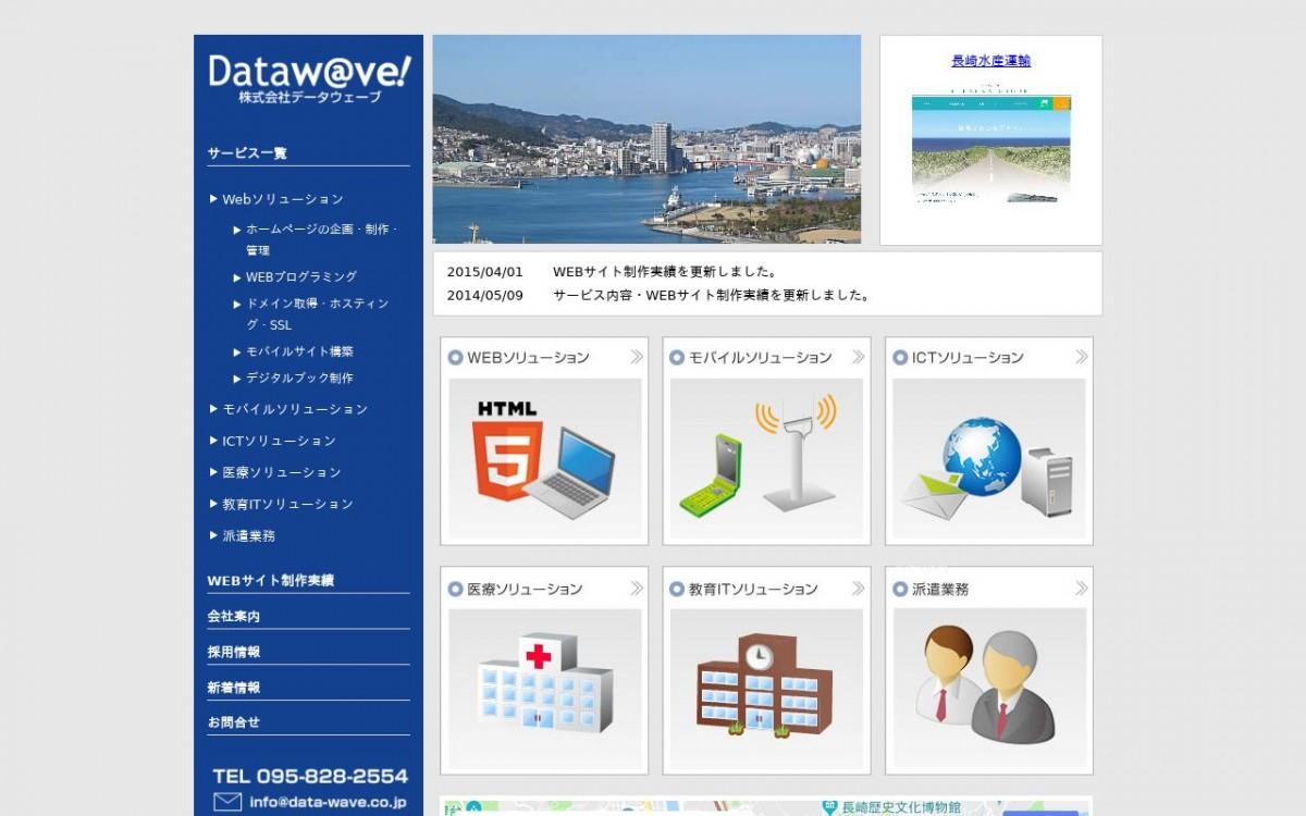 株式会社データウェーブの制作実績と評判 | 長崎県のホームページ制作会社 | Web幹事