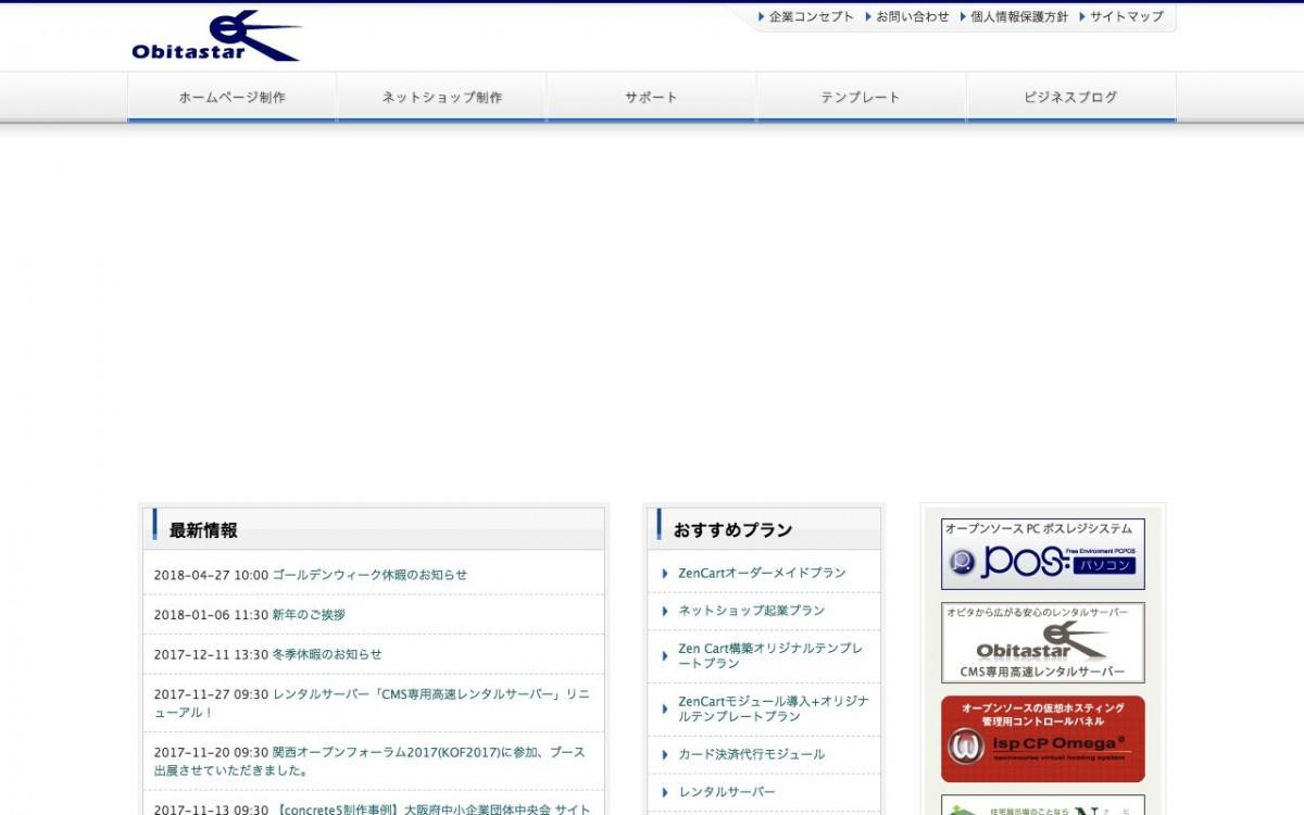 オビタスター株式会社の制作情報 | 大阪府のホームページ制作会社 | Web幹事