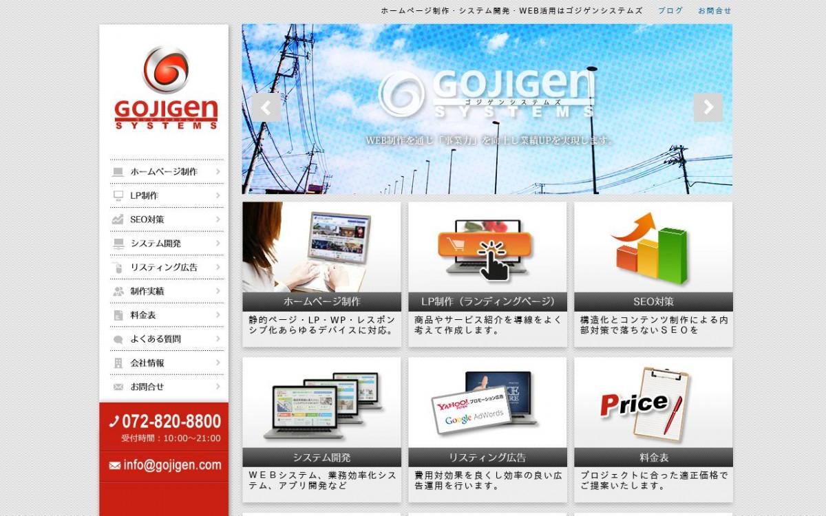 ゴジゲンシステムズの制作情報 | 大阪府のホームページ制作会社 | Web幹事