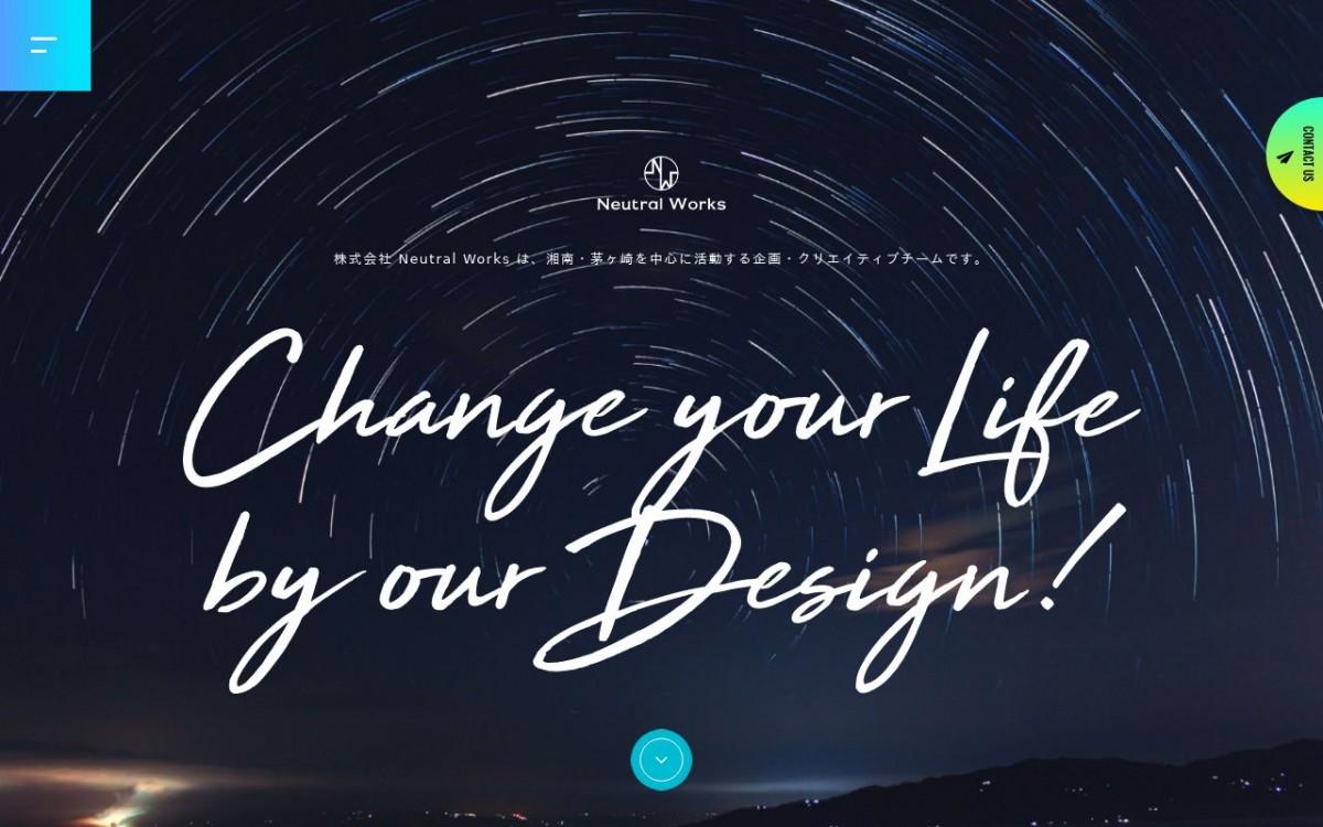 株式会社ニュートラルワークスの制作情報 | 神奈川県のホームページ制作会社 | Web幹事