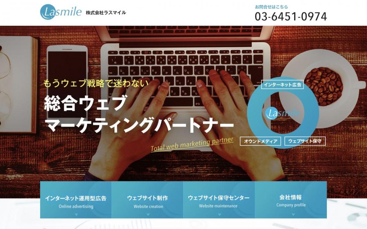 株式会社ラスマイルの制作実績と評判 | 東京都目黒区のホームページ制作会社 | Web幹事