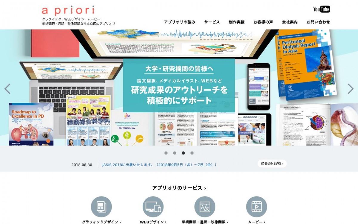 株式会社アプリオリの制作情報 | 東京都文京区のホームページ制作会社 | Web幹事