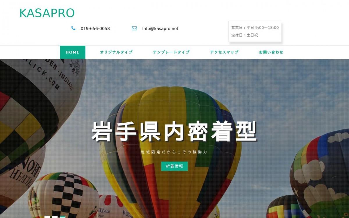 カサプロの制作実績と評判 | 岩手県のホームページ制作会社 | Web幹事