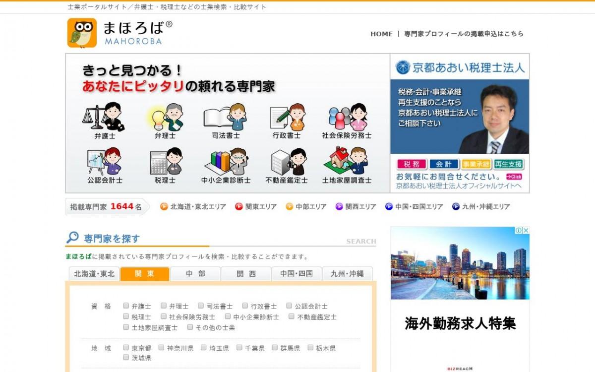 株式会社まほろばの制作情報 | 大阪府のホームページ制作会社 | Web幹事